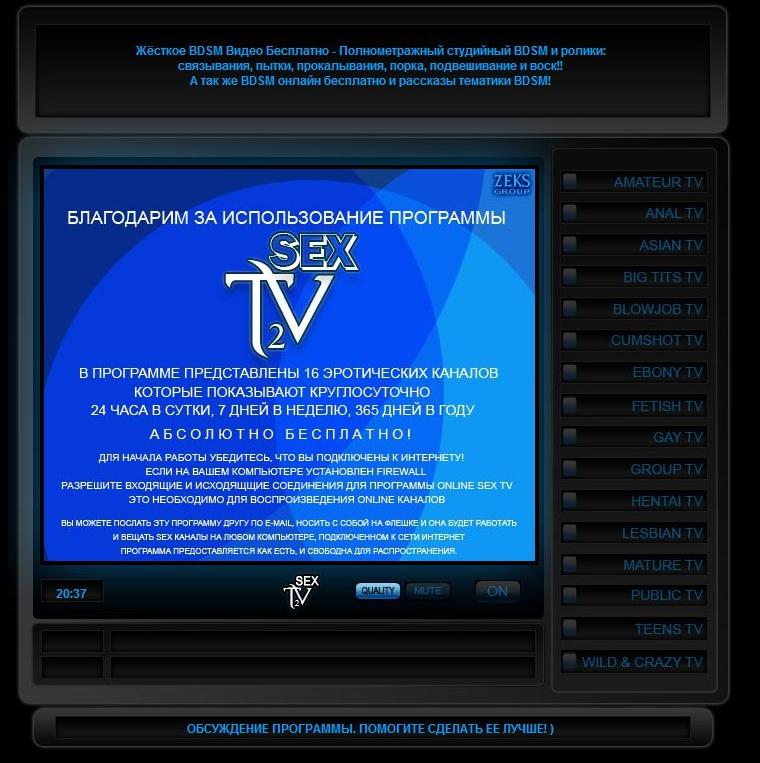 Каналы: 1. Calendar TV 2. Онлайн порно Porno TV - Онлайн XXX ТВ.
