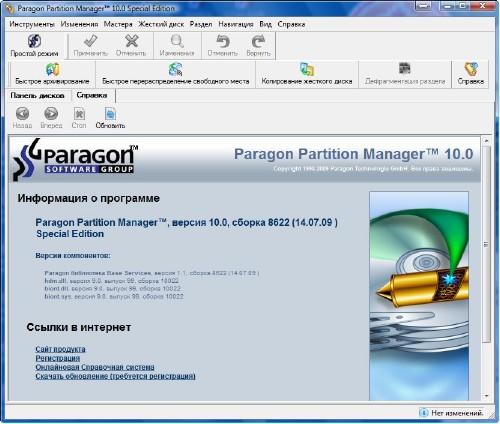 Скачать бесплатно Paragon Partition Manager 10.0.8622 Special Edition Russi